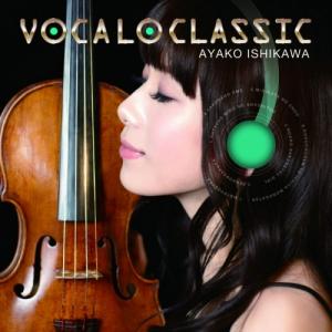 『初音ミクの消失』のカバーで話題になったヴァイオリニスト・石川綾子がボカロカバーアルバム『VOCALO CLASSIC』をリリース!