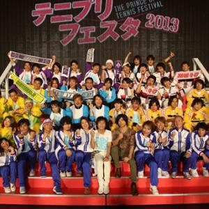 『テニプリフェスタ2013』DVD発売間近! リハ風景&興奮のステージ写真を見せちゃいます!