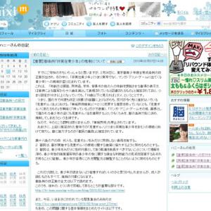 【重要】都条例「非実在青少年」の規制について(2010/03/07)
