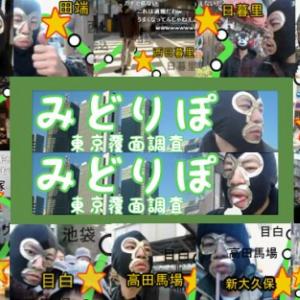 【東京おもしろ散歩】山手線一周「西日暮里駅」:マスクマン緑の「みどりぽ(9)」
