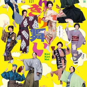 田中麗奈さん舞台『きりきり舞い』  しずちゃんがチームワークをアピール