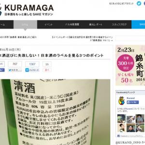 日本酒選びに失敗しない!日本酒のラベルを見る3つのポイント