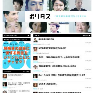 2月9日の東京都知事選投票日迫る!各候補者の発言や有識者の意見を『ポリタス』でチェック