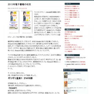『Amazon』Kindleダイレクト・パブリッシングの現状は? 鈴木みそさんが2013年の収支を公開