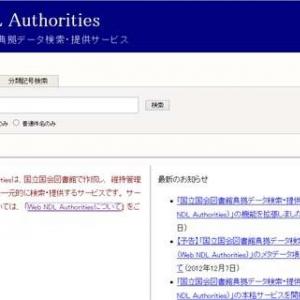 身近にある権利状態不明著作物(5) 公開調査と確定後の情報提供