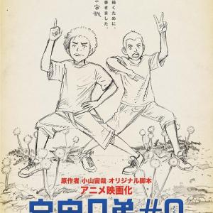 劇場版『宇宙兄弟』タイトル&ビジュアル&特報映像解禁! ストーリーは原作者書下ろしの第0話!
