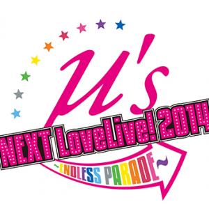 次回の『ラブライブ!』 2015年1月31日・2月1日さいたまスーパーアリーナにて2daysライブ開催決定! TVアニメ2期も4月放送開始!