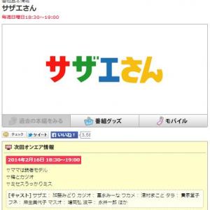 『サザエさん』次回のキャスト情報にも永井一郎の名があると話題