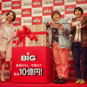 水沢アリー&ハリセンボンが登場! 『10億円BIG』販売記念イベントで札束チョコレートをお披露目