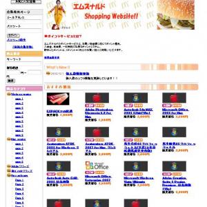 海賊版ソフトを違法販売してた業者サイトの名前が酷すぎる!