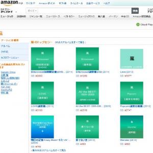 『アマゾン』でジャニーズのCDを検索するとジャケットが表示されない珍現象