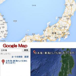 『Google マップ』が「日本海」を「(東海としても知られています)」と表記するように! さらに……
