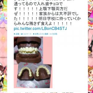 歯科系学校の学生が作ったなんともリアルな「入れ歯チョコ」の画像が話題に