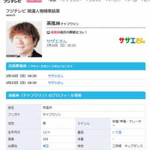 『サザエさん』本日2月16日放送回より磯野波平役は永井一郎さんから茶風林さんに