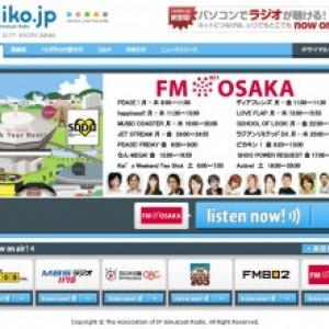 地上波ラジオをパソコンでオンエア!『radiko』実用化試験配信がスタート