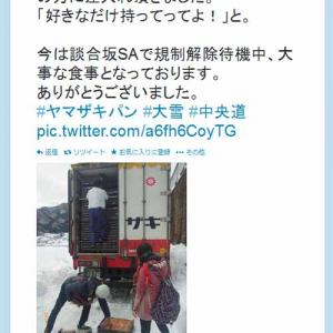 大雪のため高速道路で多くの車が立ち往生 ヤマザキパンの対応が『Twitter』などで賞賛を受ける