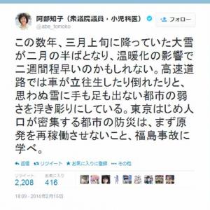 大雪で車が立往生の事態に阿部知子衆議院議員「都市の防災は、まず原発を再稼働させないこと、福島事故に学べ」