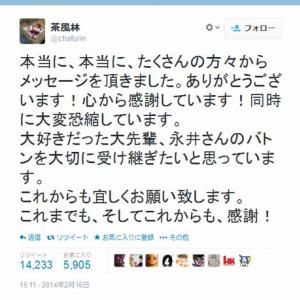 『サザエさん』新・波平役の茶風林さん「大好きだった大先輩、永井さんのバトンを大切に受け継ぎたいと思っています」