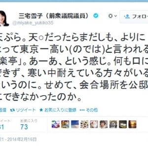 「寒い中、耐えている方々がいるのに東京一高い天ぷら!」 安倍首相動静に非難の声 『Facebook』も大荒れ