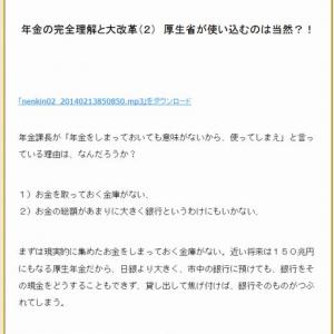年金の完全理解と大改革(2) 厚生省が使い込むのは当然?!(中部大学教授 武田邦彦)
