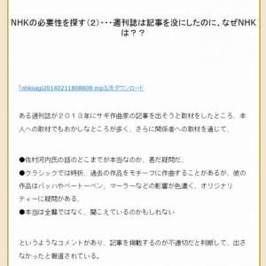 NHKの必要性を探す(2)・・・週刊誌は記事を没にしたのに、なぜNHKは??(中部大学教授 武田邦彦)