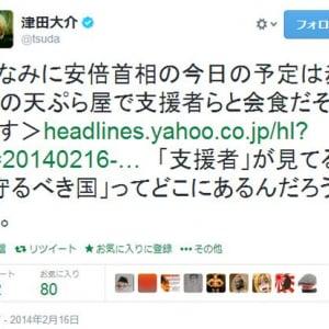 三宅雪子に続き津田大介も安倍首相の天ぷら会食を批判 しかし周りから大バッシング