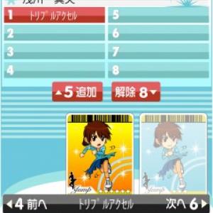目指せ金メダル! フィギュアスケート選手を育てて対戦するケータイ向け『フィギュアゲーム』