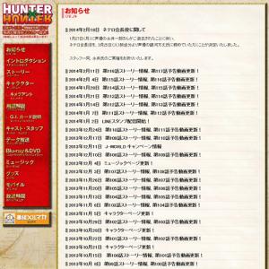アニメ『HUNTER×HUNTER』で永井一郎さんが演じていたネテロ会長役の後任に銀河万丈さん