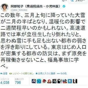 阿部知子衆議院議員 Twitterで反原発を訴えるも内容が支離滅裂過ぎて内容が把握できず