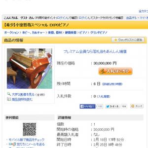 ヤフオクに日本に2台しかない「小室哲哉スペシャル EXPOピアノ」が出展されてるぞ! 開始価格3000万円から