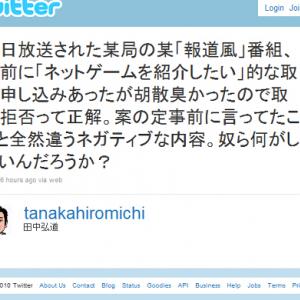 TBSのネトゲ廃人特集にFF11プロデューサーがTwitterで激怒! 「奴ら何がしたいんだろうか?」