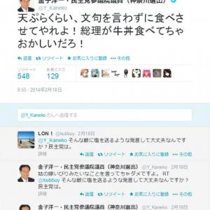 金子洋一・民主党参議院議員「天ぷらくらい、文句を言わずに食べさせてやれよ!総理が牛丼食べてちゃおかしいだろ!」