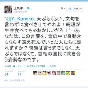 民主党議員の天ぷら擁護ツイートに朝日新聞編集委員・上丸洋一氏「それを凍え死んでいった人たちに語れますか?」