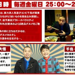 """""""千鳥""""が関東初冠番組となる『いろはに千鳥』の予算を暴露!"""