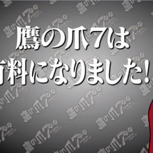 映画『鷹の爪7』の無料上映はナシに? 不穏な発表がされた『おごります大作戦』最新話をガジェット通信で先行公開