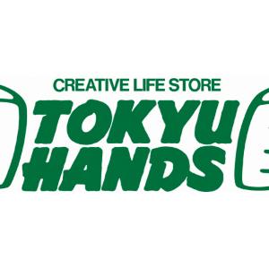 【流行サキドリ】『東急ハンズ 新宿店』人気商品ランキング・カウントダウン