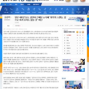女子フィギュアでキム・ヨナ銀メダルに朝鮮日報「日本のネチズンたちも不公平な判定疑惑に怒り」と報じる