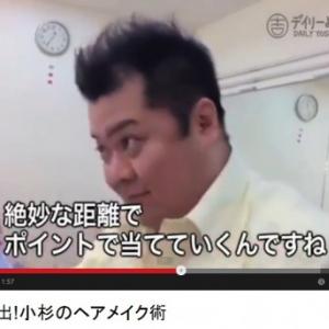 ブラマヨ・小杉さんがヘアメイク動画を公開!