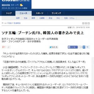 キム・ヨナとゴキブリの合成語「ヨンクィ」なども登場……韓国でネットユーザーが舌戦、プーチンFBも炎上と朝鮮日報