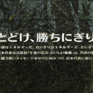 """この文字が刻まれた""""のり""""は何だ? サッカー日本代表を応援する壮大な『勝ちにぎりプロジェクト』が進行中"""