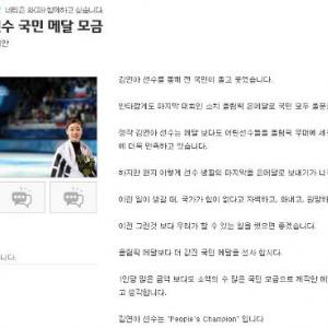 """【ソチ五輪】韓国がキム・ヨナに""""韓国内金メダル""""を授与するための募金活動行われる"""
