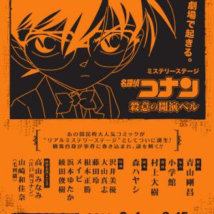 コナンと一緒に謎を解け! 観客参加型ミステリーステージ「名探偵コナン~殺意の開演ベル~」上演決定!