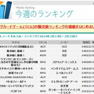 『PlayStation 4』の初週ソフトが30万本以上の爆売れ! 同梱ソフトを集計する場合としない場合の違いは?
