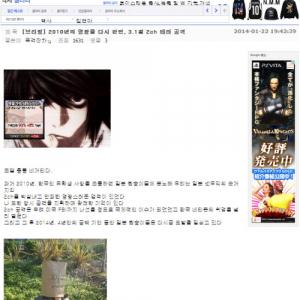 韓国が3月1日に2ちゃんねるへテロ攻撃を予告 韓国ハッカー「日本猿は再び挑発をしている! ネトウヨの拠点を潰す」