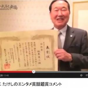 板東英二さん『たけしのエンタメ賞話題賞』に感激コメント