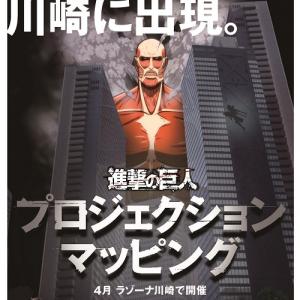 実物大の超大型巨人をその目で確かめろ! 『進撃の巨人』プロジェクションマッピング開催決定! 兵団員はラゾーナ川崎へ集え