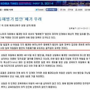 韓国メディアが「日本政府の執拗なロビー活動で東海併記廃棄を誘導している」と報道