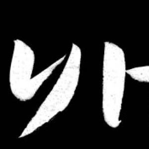 48時間以内に名作ゲームを移植する『むりげー』第7回のお題が決定!発表は『ニコニコ生放送』で放送!