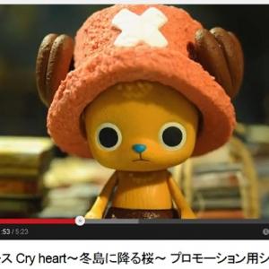 """可愛いのに泣ける!""""チョッパー""""の物語「冬島に降る桜」をフィギュアで再現したショートフィルム"""