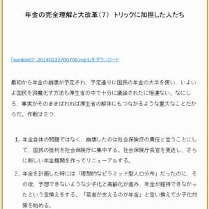 年金の完全理解と大改革(7) トリックに加担した人たち(中部大学教授 武田邦彦)